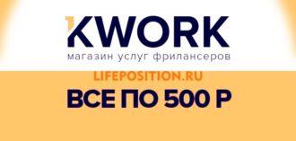 Kwork.ru заработок