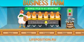 Отзывы Chickens-Farm, заработок