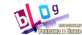 Заработок на рекламе в блогах