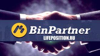 Заработать на партнерке Binpartner