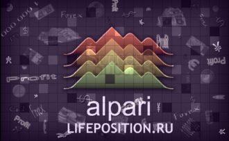 Заработок на Alpari - Отзывы