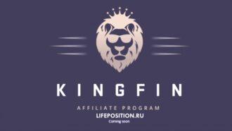 партнерская программа kingfin