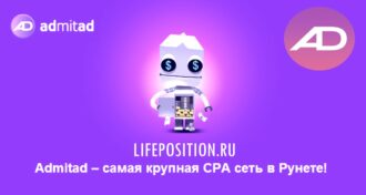 Заработок на CPA программе Admitad