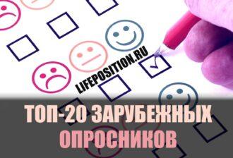 Заработок на зарубежных опрсах - ТОП 20 иностранных опросников в интернете