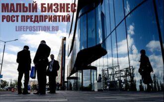 Рост предприятий малого бизнеса