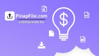 Обзор и заработок на PinapFile.com