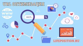 Правила SEO оптимизации URL адресов страниц