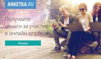 Anketka.ru - обзор, заработок и отзывы о сайте