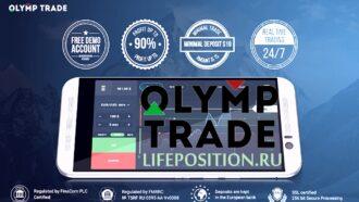 Olymp Trade - заработок и отзывы