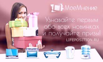 Заработок на Моемнение.ру