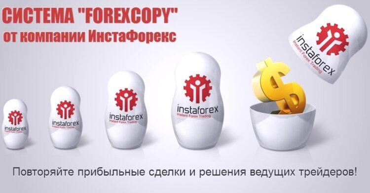 Система Forexcopy