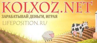 Заработок на Kolxoz.Net - Обзор и отзывы экономической игры с выводом денег