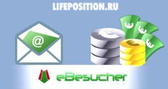 ebesucher.ru обзор и отзывы автосерфинга