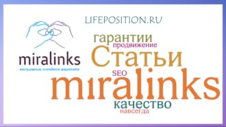 Обзор Miralinks - покупка и продажа ссылок