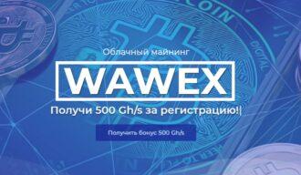 Wawex.pro инвестиционный сайт