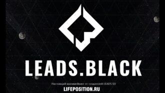 Обзор Leads.black - Отзывы и заработок в партнерской программе