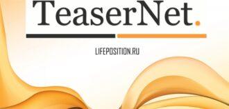 Обзор TeaserNet - Отзывы и заработок