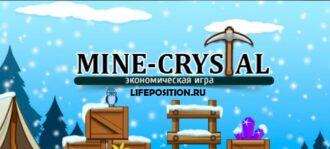 Mine-crystal игра - Обзор и отзывы