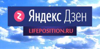 Заработок с Яндекс Дзен