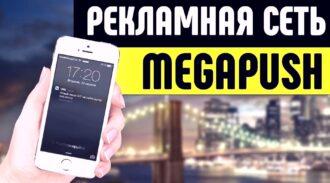 Обзор Megapush - Отзывы и заработок на мегапуш
