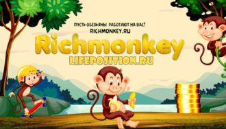 richmonkey отзывы и обзор