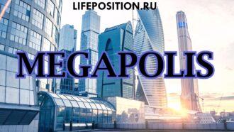 Обзор Megapolis.cc отзывы и заработок в игре