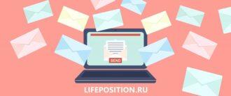 Лучшие сервисы и программы рассылки писем на Email на 2020 год