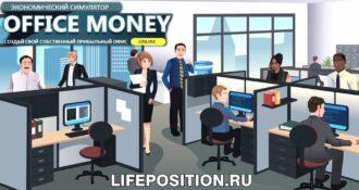 Обзор Office Money - Отзывы и заработок на игре с выводом денег