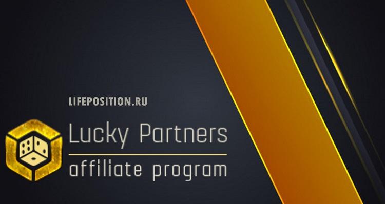 Партнерка казино Lucky Partners