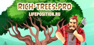 Обзор Rich-Trees - Отзывы и заработок в игре с выводом