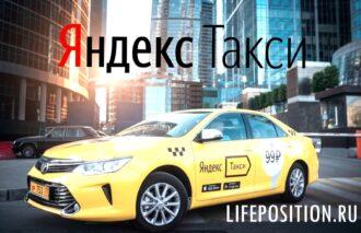 Работа в Яндекс Такси для водителей - Заработок, условия