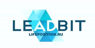 Leadbit - отзывы, обзор партнерки и офферы