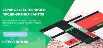 Обзор Zenlink - Отзывы сервиса естественного продвижения сайтов
