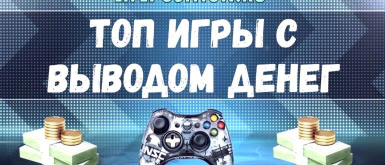 Заработок на играх c вложением денег в интернете
