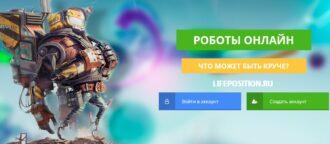 Money-Robot - обзор, отзывы и заработок в игре с роботами