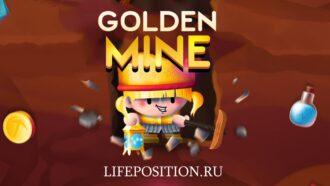 обзор golden-mine.pro - отзывы об игре с выводом денег