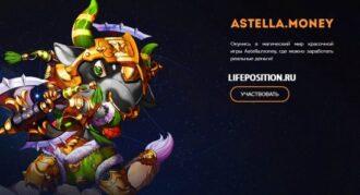 Обзор и отзывы Astella.money - Заработок в игре с выводом