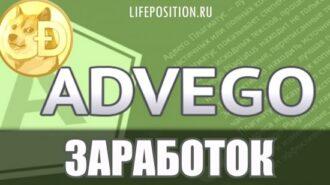 Advego.com - Отзывы, работа и нюансы заработка на заданиях