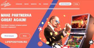 Партнерка казино вулкан Perestroika Affiliates