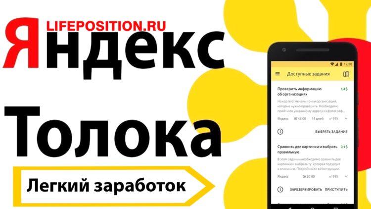 Заработать на заданиях в Яндекс Толока