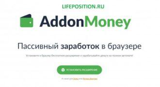 addon.money отзывы и заработок