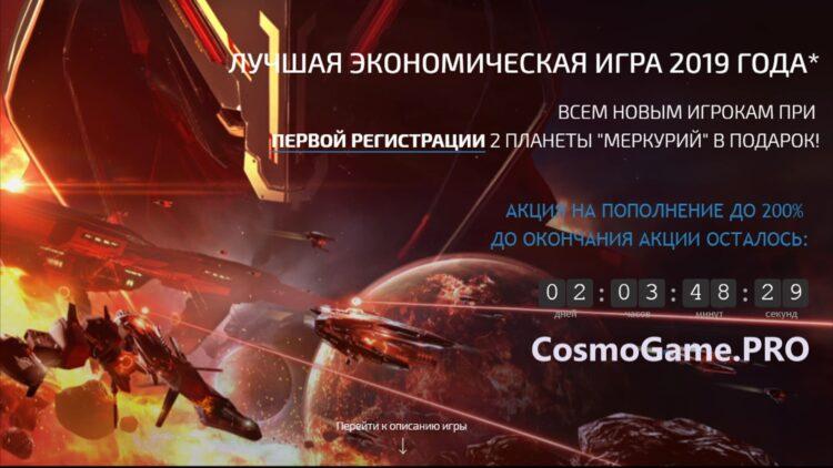 Cosmogame.pro - Мониторинг игры с выводом