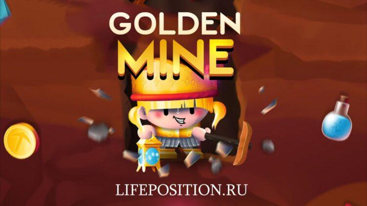 Golden-mine.pro - экономическая игра 2020 года