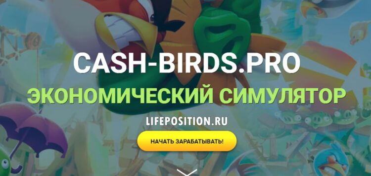 Cash-Birds - новая игра с выводом 2021