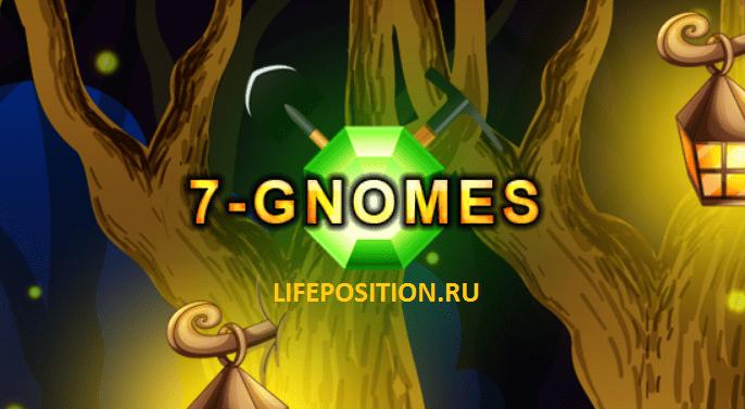 Игра с заработком на гномах - 7-gnomes.org