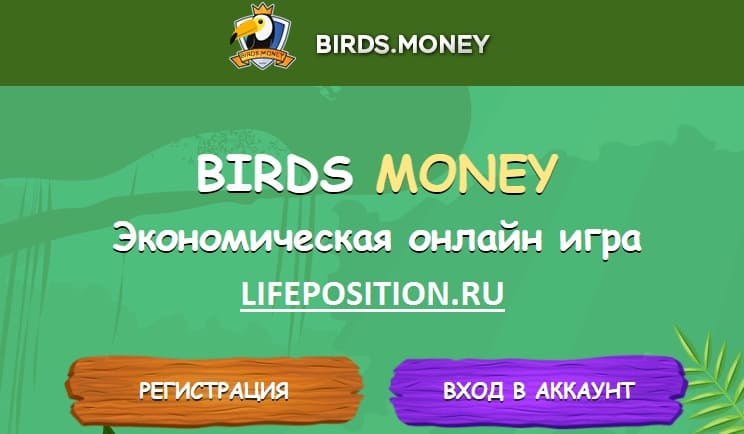 Симулятор Birds.Money