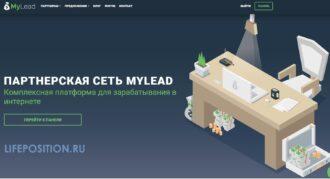 CPA партнерка Mylead.global