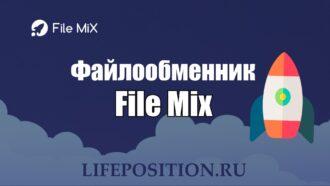 Обзор File-mix.com - Отзывы и заработок на сайте