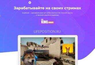 King-Donate.com - Обзор и отзывы сервиса донатов