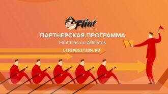 Партнерская программа Flint Casino Affiliates - Отзывы